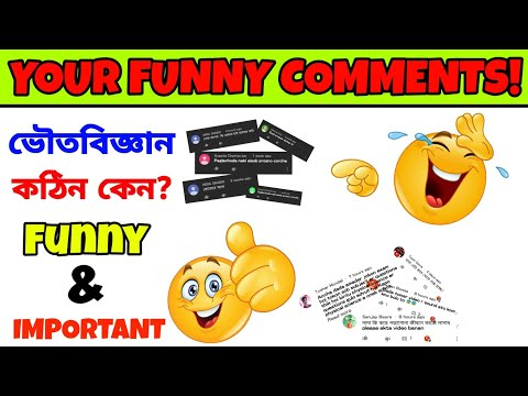 Funny 😁 & Important Your Comments Video | QnA | Why Physical Science Subject Is So Hard?