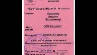 Повышение квалификации (Обучение). Сосуды под давлением в Красноярске