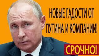 Смотреть видео НОВЫЕ ГАДОСТИ ОТ ПУТИНА И КОМПАНИИ! 06 05 2019  НОВОСТИ СЕГОДНЯ РОССИЯ ПУТИН! онлайн