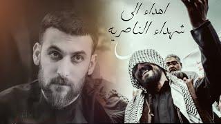 يالشارب عويفيتي 💔 محمد الحلفي جديد _ الى شهداء الناصريه _ حريق مستشفى الحسين التعليمي
