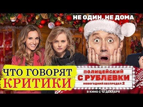 Полицейский с Рублевки  Новогодний беспредел 2 (2019) - Обзор критики фильма