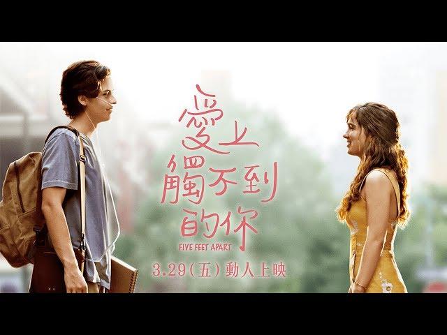 3月29日感動上映【愛上觸不到的你】正式預告┃世界上最遙遠的距離,是我愛你,卻無法觸碰你。