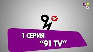 """""""91 TV"""" 1 серия (анонс)"""