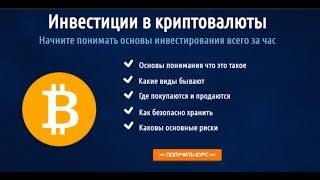 Заработок до $700 в день на обработке биткоин транзакций  Честный обзор