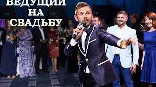 Отличный ведущий на праздник - Вячеслав Верещака! Свадьба.Корпоратив.День Рождения.