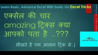 Four Amazing Tricks Of Excel In Hindi | Excel Tricks | Highly Recommended |