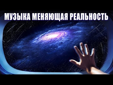 Галактическая Музыка Сил Света, Портал в Новую Жизнь | Через 7 Минут Ты Увидишь Совершенно Новый Мир
