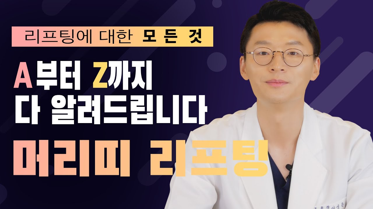 """[메이크TV]시청각 영상 """" 머리띠리프팅"""""""