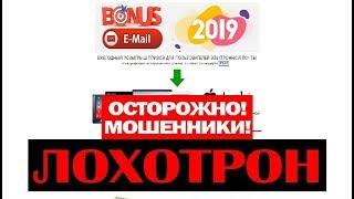 BONUSMAIL Международная ассоциация электронных почтовых провайдеров EMX! Обман Развод! Честный отзыв