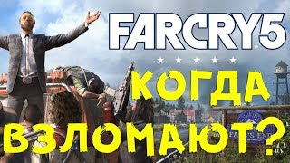 Когда CPY взломают Far Cry 5?CODEX снова в деле!