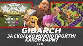 События GIBARCH! Прохожу на 7 ТХ за 25 минут! Нашел базу с двумя миллионами ресов Clash of Clans!