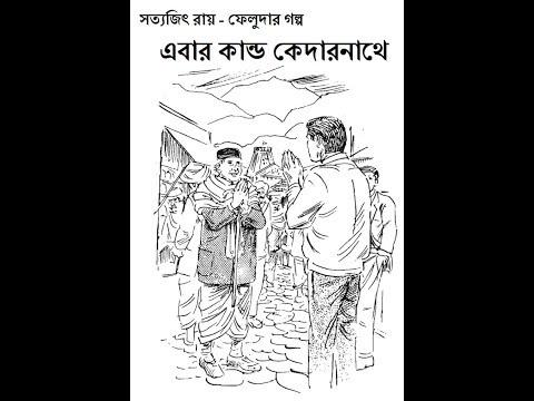 Feluda:Ebar Kando Kedarnathe(ফেলুদা :এবার কান্ড কেদারনাথে ) Feluda Special