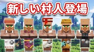 【マイクラ1.14】最新ファッションの村人登場⁉新しい村人の仕様・詳細を解説!【マインクラフト】Snapshot 18w50a