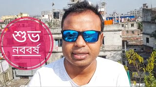 Happy New Year | Bangladesh Cricket | Topic Of The Day |