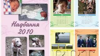 Календари настенные(Разроботка и дизайн настенных календарей с вашими фотографиями. Лучшие креативы! Профессионально занимае..., 2010-07-30T09:00:21.000Z)