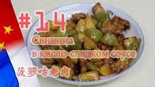 Свинина в кисло-сладком соусе с ананасами(Паблик в ВК