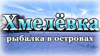 Рыбалка на Волге Хмелёвские острова Ловля краснопёрки