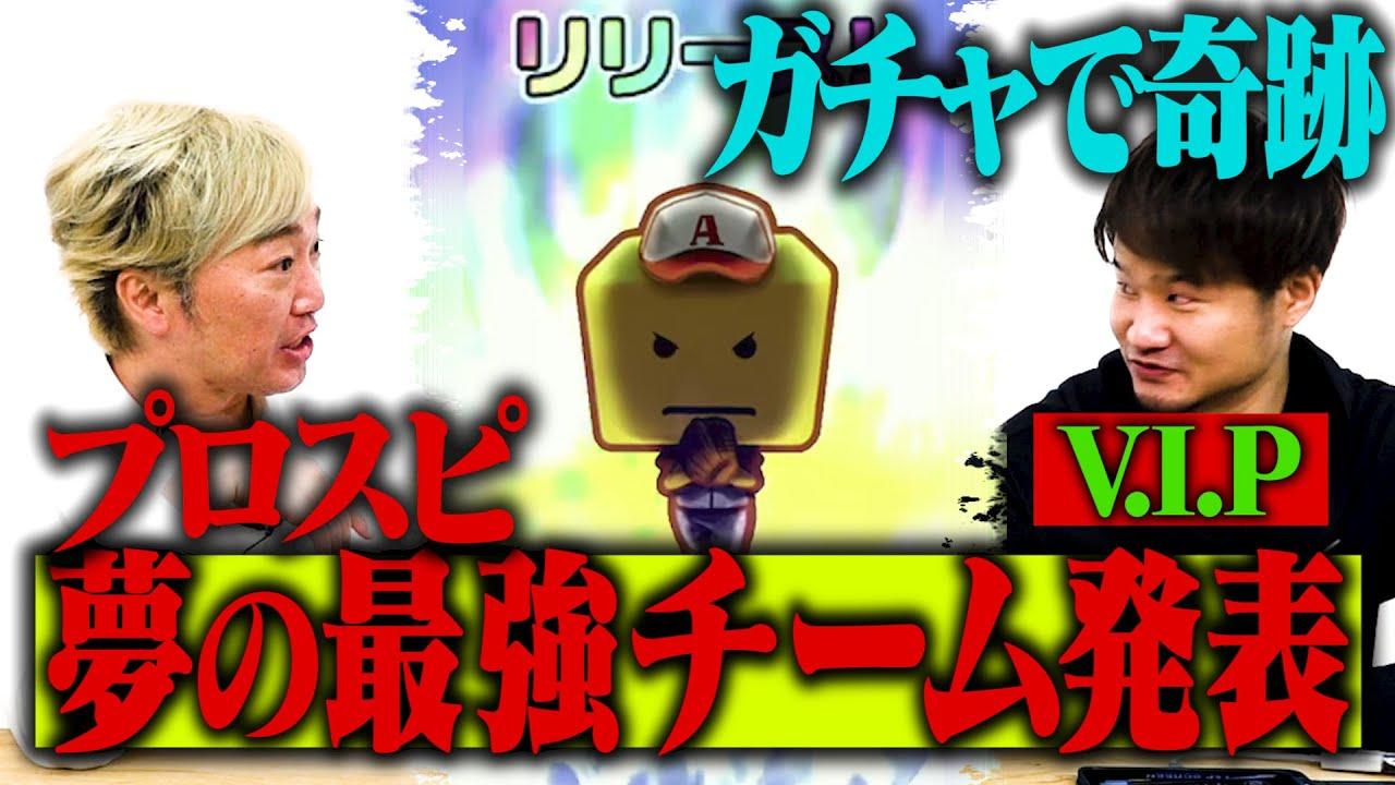 【プロスピ】V.I.Pと最強チーム発表会&10連ガチャで奇跡