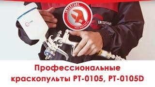 Видеообзор краскопультов INTERTOOL PT-0105 и PT-0105D нового поколения HVLP II