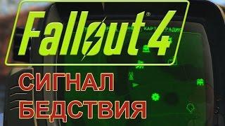 Fallout 4 Сигнал бедствия - Мы с сыном оказались в ловушке