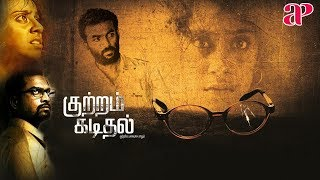 Kuttram Kadithal Tamil Full Movie | Ajay | Radhika | Bramma | Shankar Rengarajan | AP International