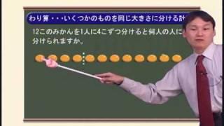 「e点ネットワーク」小学3年生算数のサンプル映像です。 詳しくは http:...