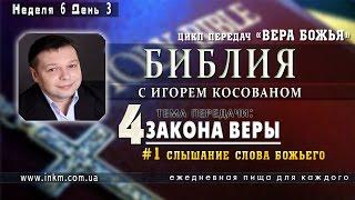 Передача-проповедь Вера Божья [Законы веры]  Неделя 6 День 3(Передача-проповедь