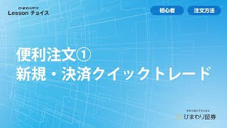 便利注文①(新規・決済クイックトレード)【ひまわりFX Lessonチョイス】 thumbnail