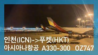 [항공영상] 인천(ICN)-푸켓(HKT) 아시아나항공 …