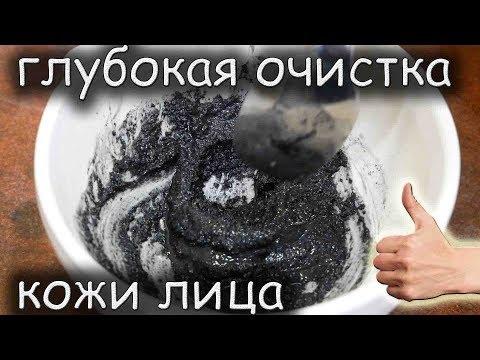 МАСКА на ОСНОВЕ УГЛЯ для ГЛУБОКОГО ОЧИЩЕНИЯ кожи ЛИЦА!!!