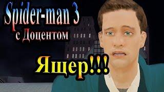 Прохождение Spider man 3 the game (человек паук 3) - часть 2 - Ящер