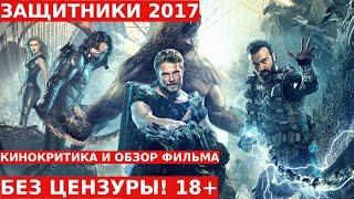 Обзор и Отзывы о Фильме: ЗАЩИТНИКИ 2017 Без Цензуры 18+