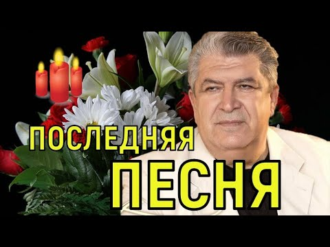 Ушел из жизни Борис Давидян (Бока) \\\ Известный певец шансона