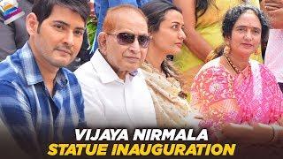 Vijaya Nirmala Statue Inauguration | Mahesh Babu | Krishna | Sudheer Babu | Nandini Reddy | Naresh