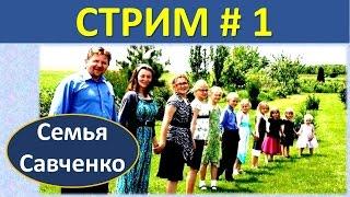 Семья Савченко. Стрим №1 (21.01.17) . Ответы на вопросы друзей и подписчиков.