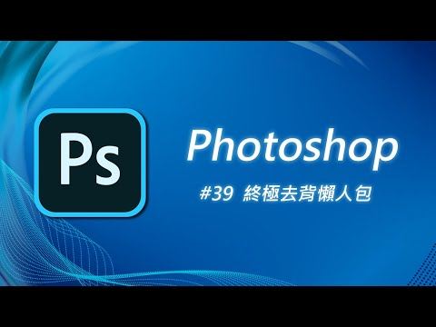Photoshop 基礎教學39:面對頭髮、樹葉等複雜圖案,你選對去背 ...