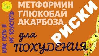 постер к видео Акарбоза, глюкобай, метформин (блокатор углеводов): похудеть на таблетках. Риски.