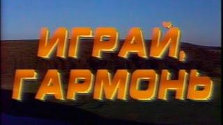 Gambar cover Играй, гармонь уральская! | ©1991