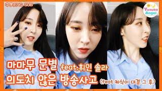 [마마무 문별] 의도치 않은 방송사고 feat.휘인 솔라 (中字,ENG SUB)