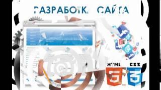 Создание сайтов Казань(, 2014-12-06T09:33:47.000Z)