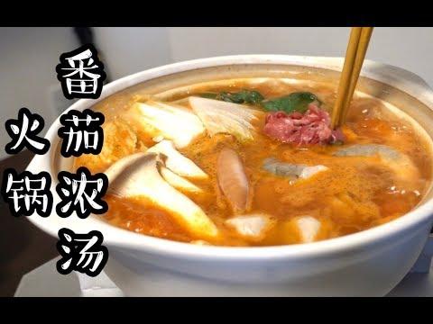 【番茄汤底火锅】台风又来了,大雨天有这一锅热乎的番茄汤底的火锅就满足了!