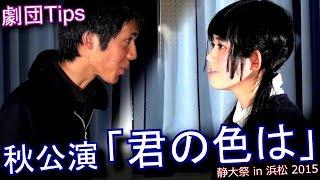 劇団Tips 秋公演「君の色は」静大祭 in 浜松 2015 - 静岡大学