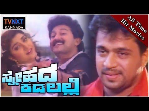 Snehada Kadalalli|| Full Length Kannada Movie || Arjun Sarja || Malashree || Sunil || TVNXT Kannada