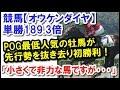 競馬【オウケンダイヤ】POG最低人気のマイナー種牡馬が先行勢をあっという間に抜き去…