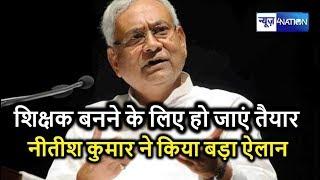 सरकारी Teacher बनने के लिए हो जाएं तैयार, CM नीतीश ने इसी महीने से बहाली शुरू करने का दिया आदेश |