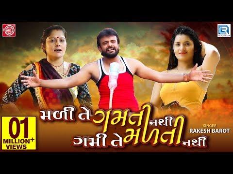 Rakesh Barot New Song | Mali Te Gamti Nathi Gami Te Malti Nathi | Full HD Video | RDC Gujarati