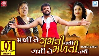 Rakesh Barot New Song | Mali Te Gamti Nathi Gami Te Malti Nathi | Full HD Video | RDC Gujarati