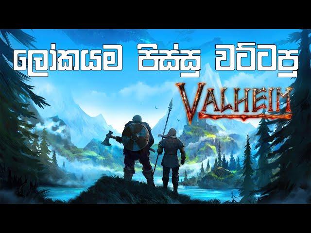 ලෝකයම පිස්සු වට්ටපු Valheim | Viking Life