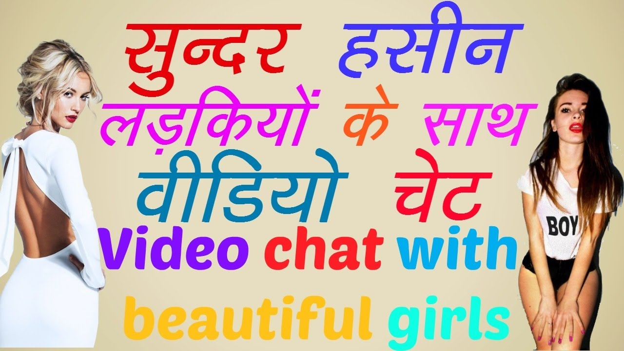How to chat with a girl online