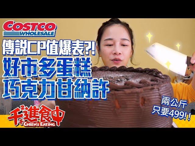 【千千進食中】傳說中CP值超高???的costco好市多巧克力甘納許蛋糕 想買卻又怕受傷害嗎?!